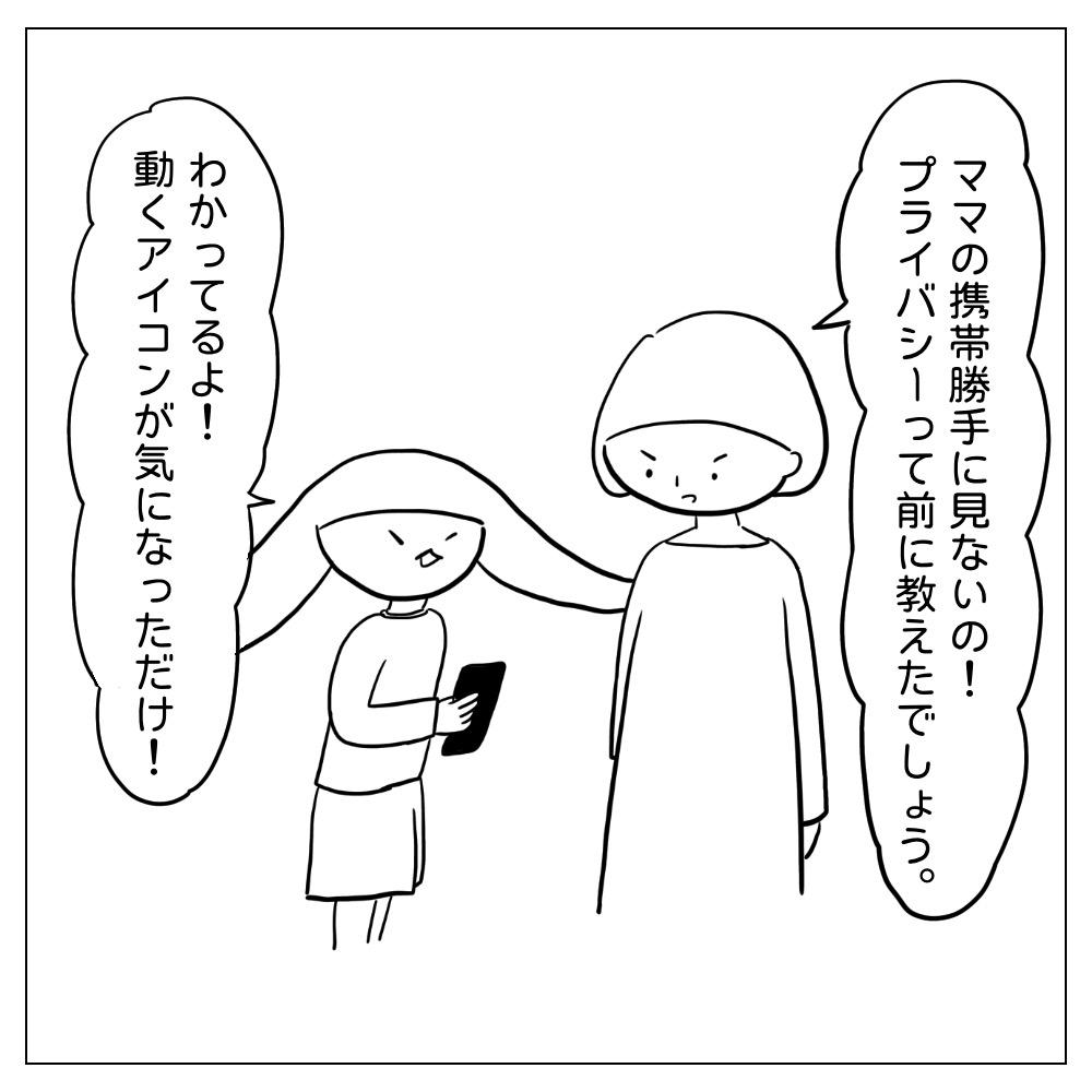 ママの携帯みないの!
