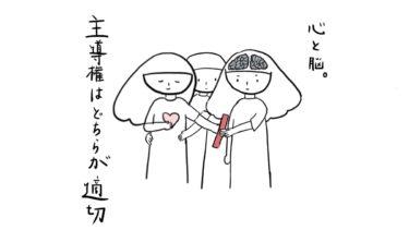 【あぴママの本音】論理的思考能力は心に効く