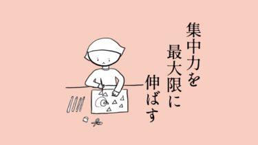 【あぴママの本音】子の集中力を最大限に高める方法