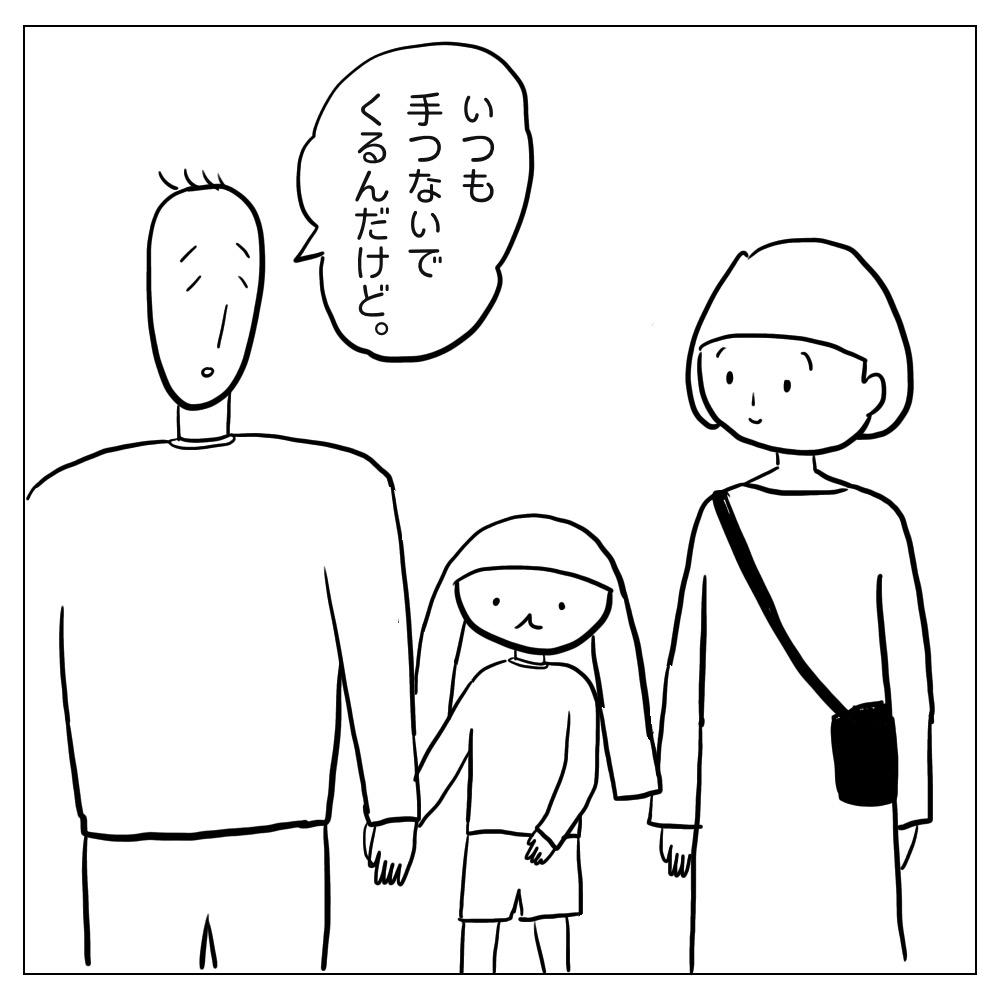 いつも手をつないでくるんだけど、とパパ