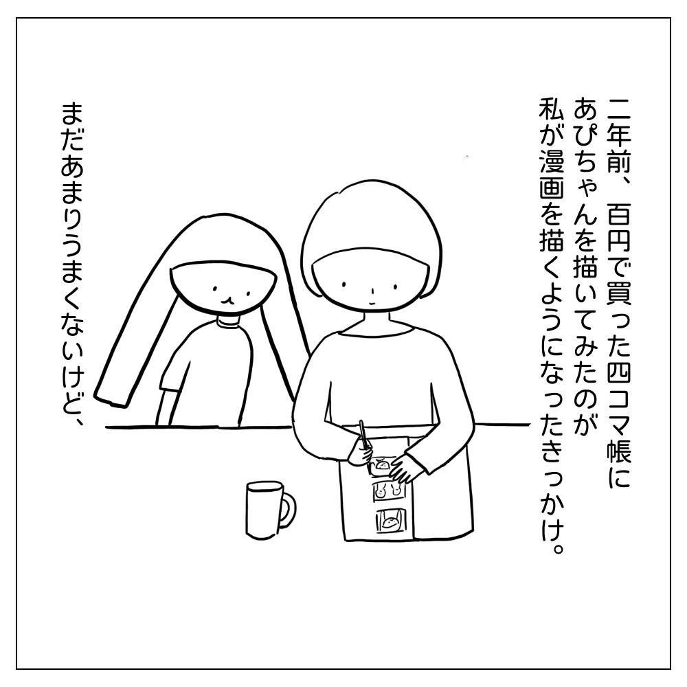 百円でかった4コマ帳にアピちゃん漫画をかいたのが二年前
