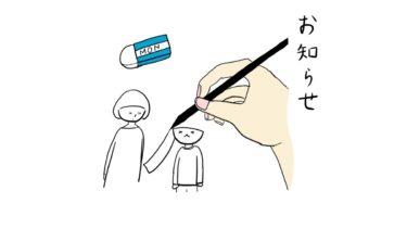 漫画を描くことのススメと、お知らせ