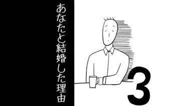 あなたと結婚した理由 vol.3