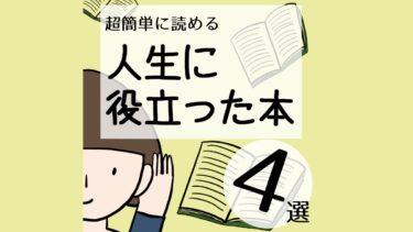 超簡単に読める人生に役立った本五選 kindle編