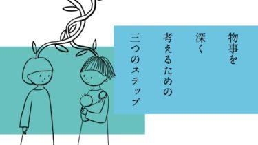【あぴママの本音】ものごとを深く考えられるようになるための方法論