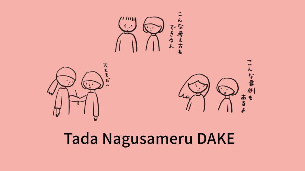 Tada Nagusameru DAKE