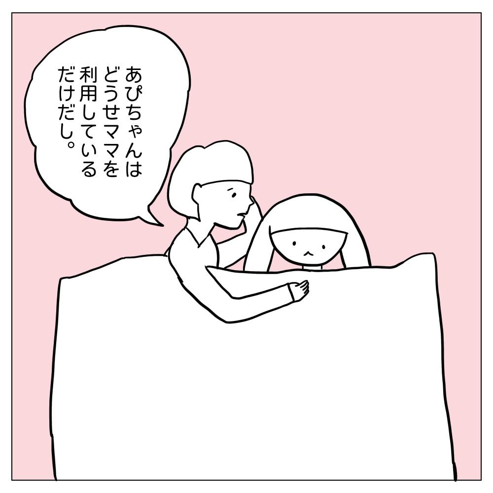 あぴちゃんはどうせママを利用しているだけだし。
