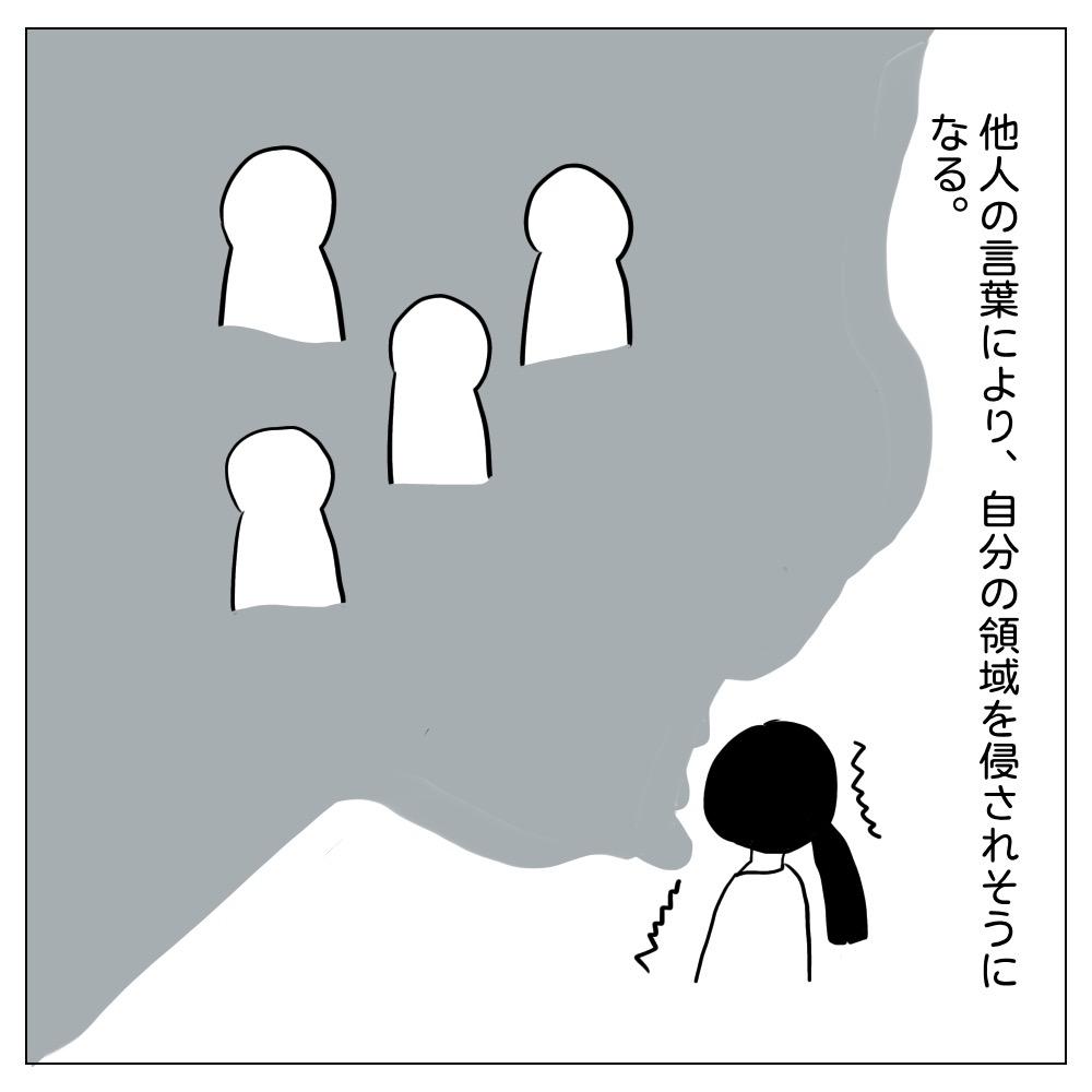 他人の言葉により自分の領域が侵されるようになる人