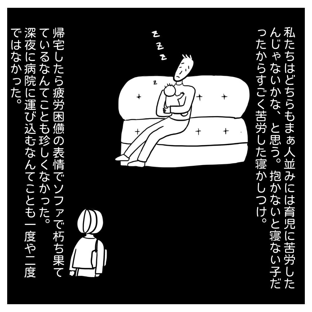 あぴちゃんの子育てはそこそこ大変だった。抱かないと寝なかったし病院に担ぎ込むこともたくさん。