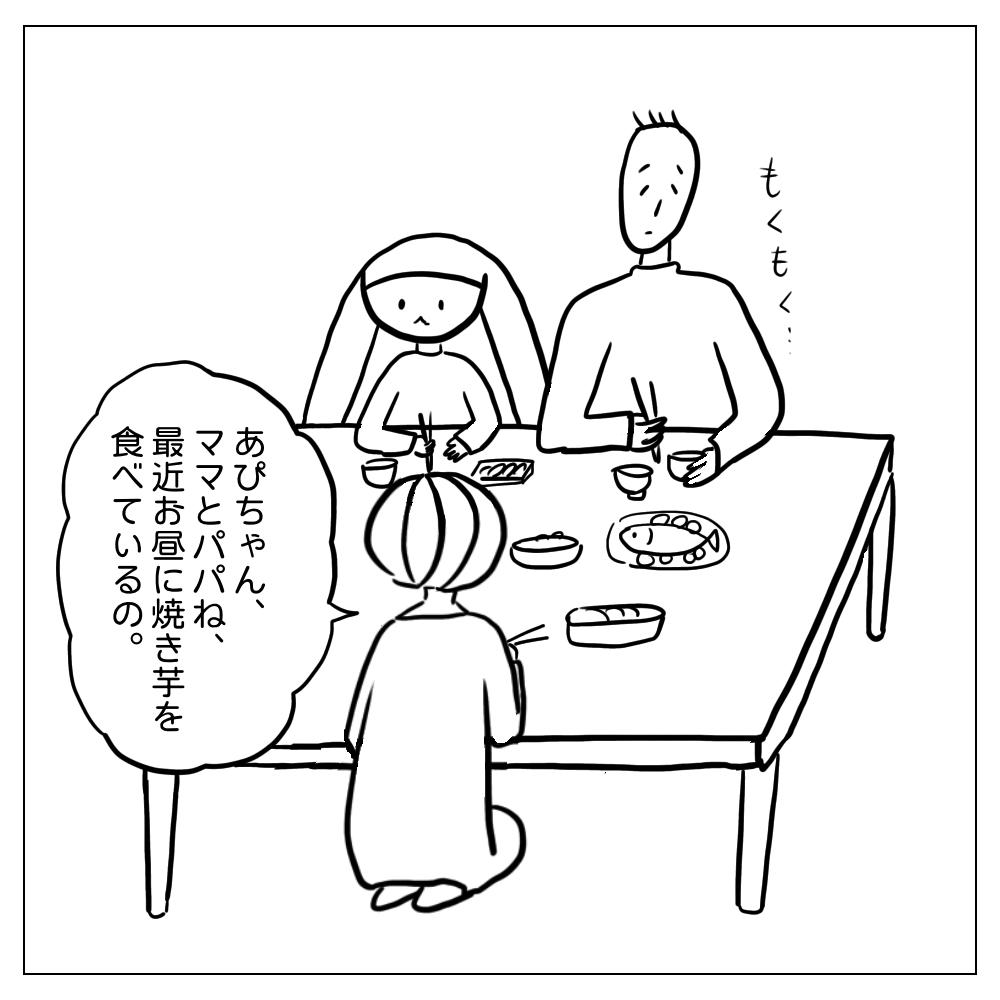 あぴちゃんママとパパ、最近昼に焼き芋食べているの。