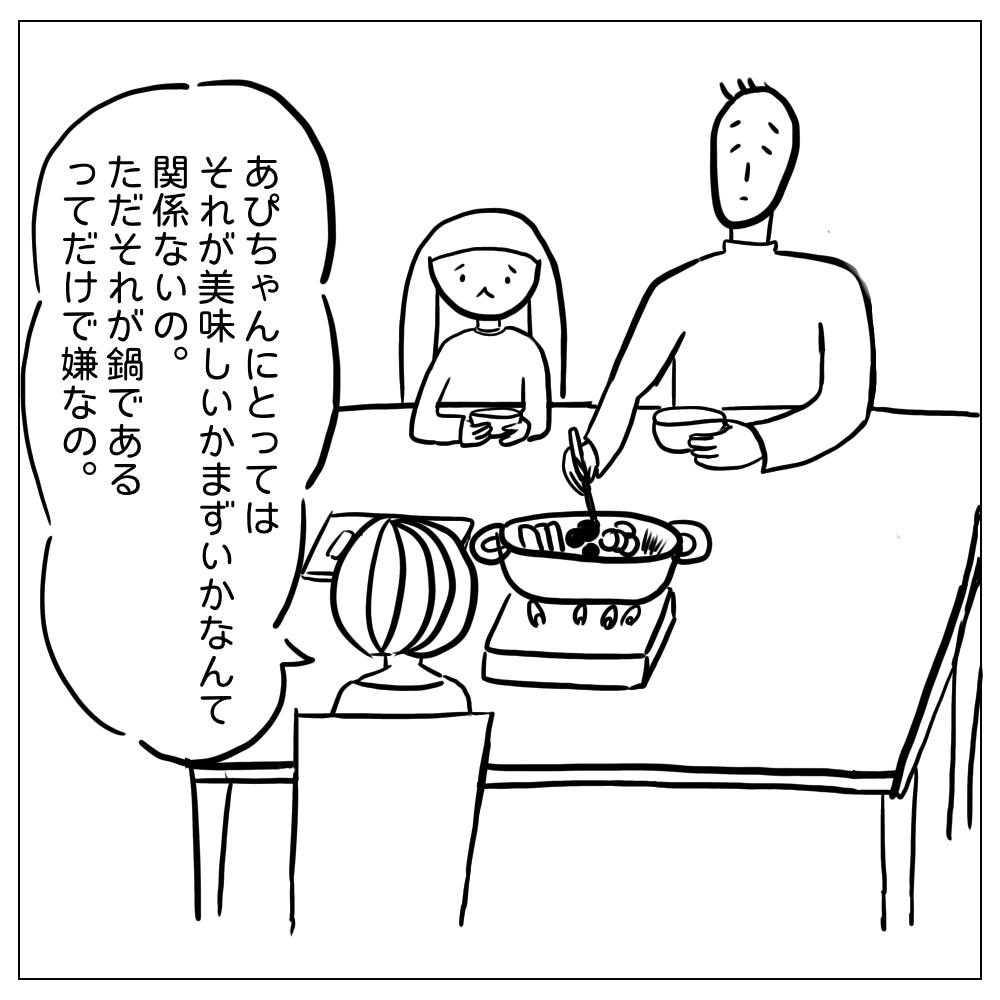 あぴちゃんは美味しいかおいしくないかは関係なくただ鍋だってだけでいやなの