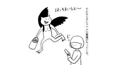 【あぴサポ会】人を安易にカテゴライズするデメリット