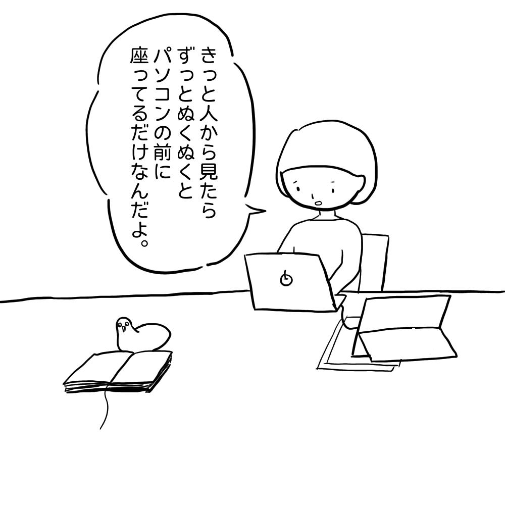 きっと人からみたらずっとパソコンの前でぬくぬく座っているだけなんだ。