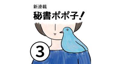 秘書ポポ子! vol.3