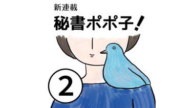 秘書ポポ子! vol.2