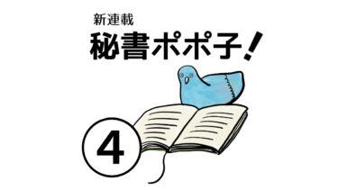 秘書ポポ子! vol.4