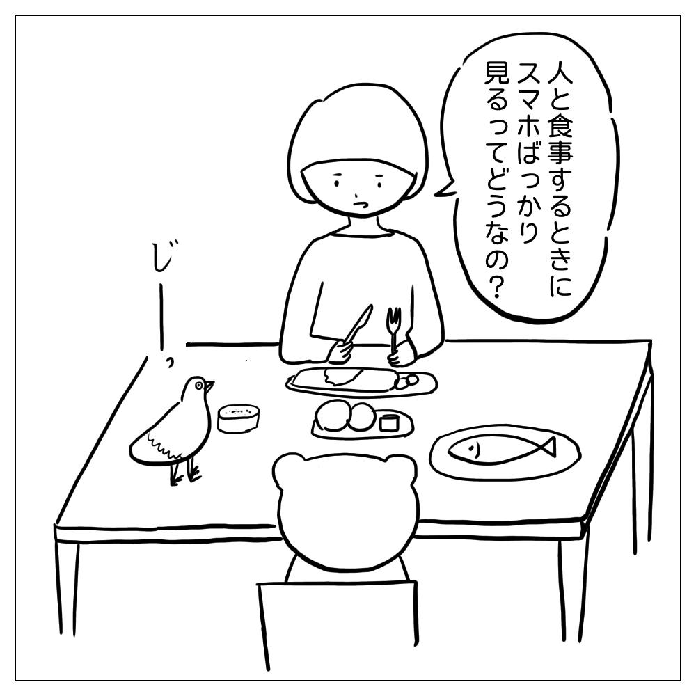 人と一緒に食事してるときにスマホするってどうなの?
