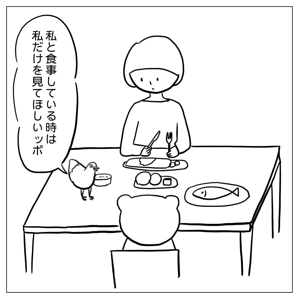 私と食事をしているときは私だけを見ていてほしいッポ