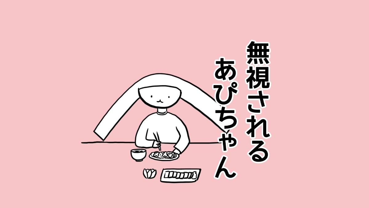 無視されるあぴちゃん
