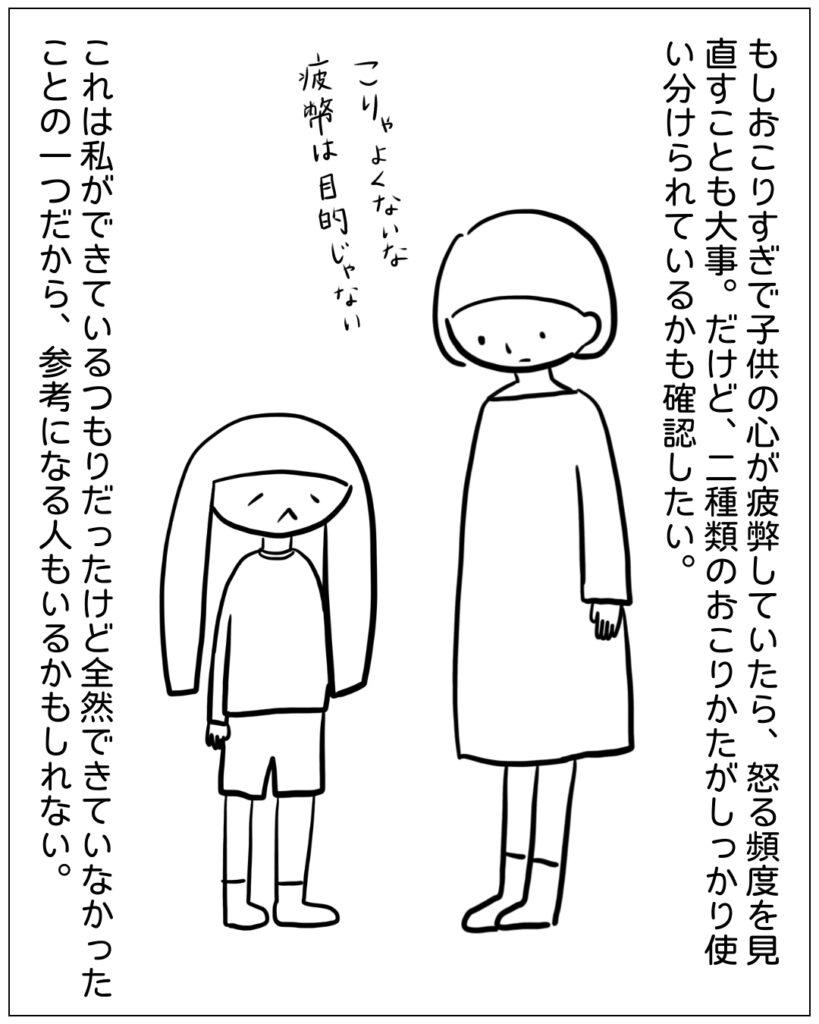 もし怒りすぎで子どもの心が疲弊していたら怒る頻度を見直すことも大事だけど、2種類の怒り方がしっかり使い分けられているかも確認したい。