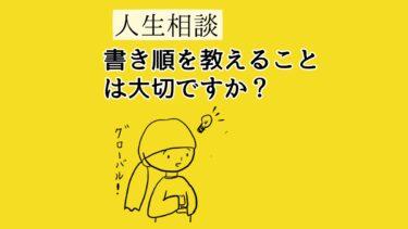 【育児相談】書き順って正しく教えるべき?
