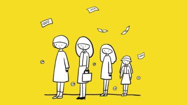 【あぴママの本音】月額制?報酬制?子どものお小遣い問題に決着をつける