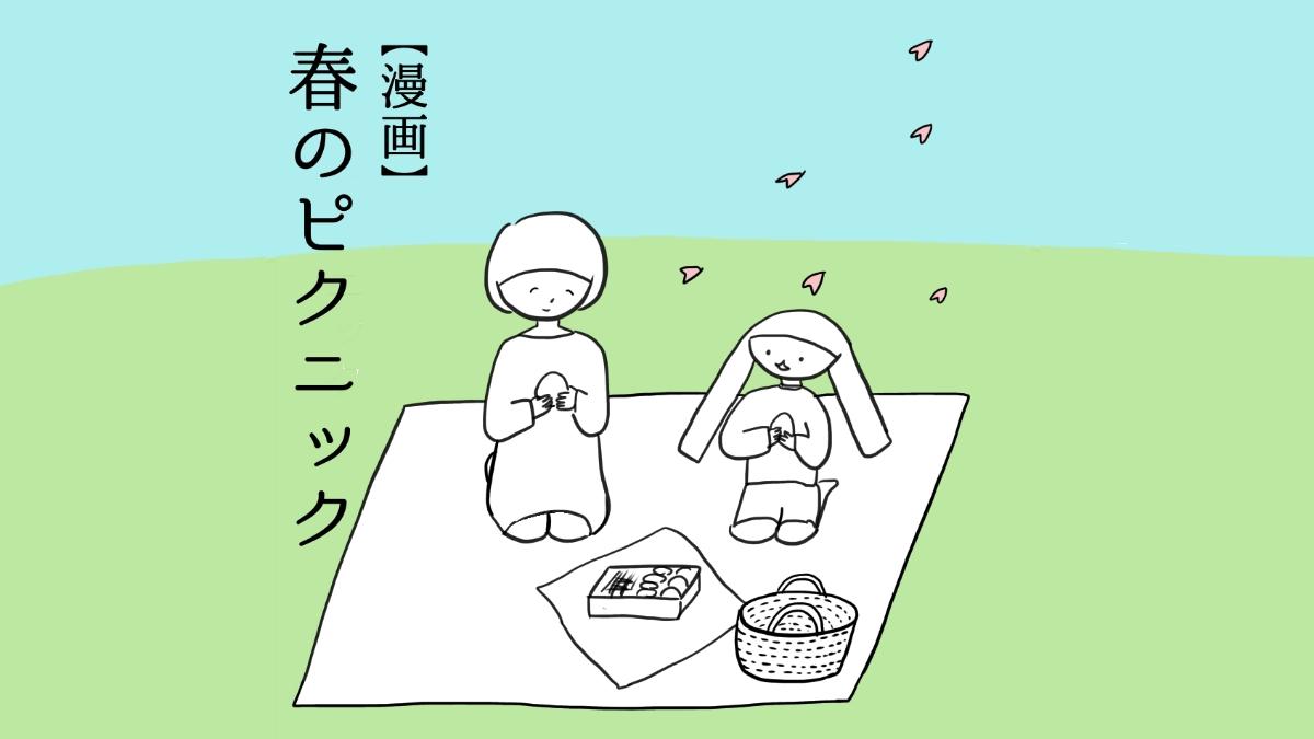 春のピクニック