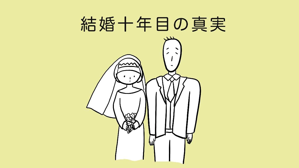 結婚十年目の真実