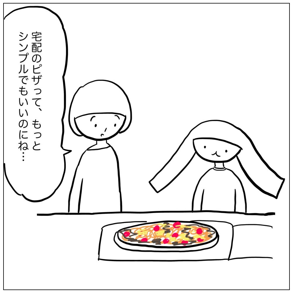宅配ピザってもっとシンプルでいいのに。