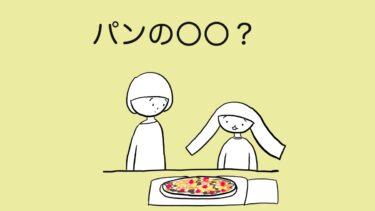 ピザのたとえ