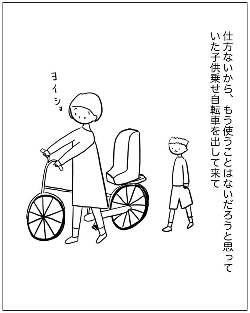子どものせ自転車を出して乗せることにした。
