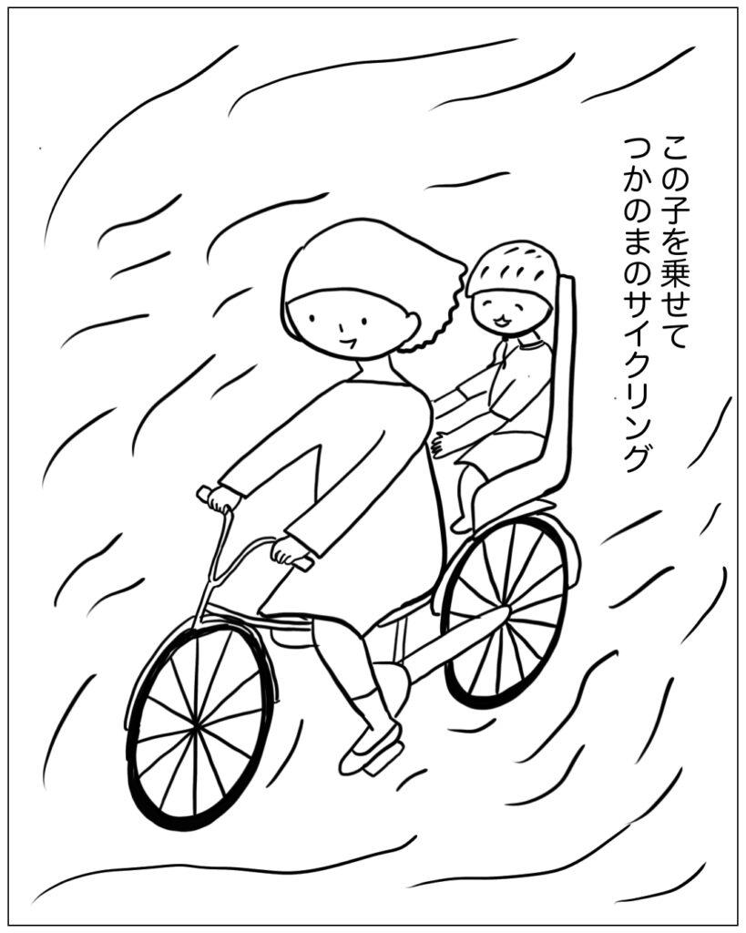 この子をのせて束の間のサイクリング