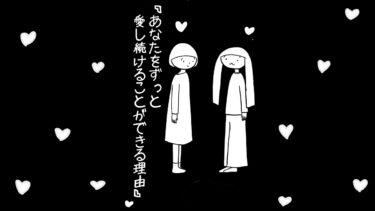 あなたをずっと愛し続けられる理由