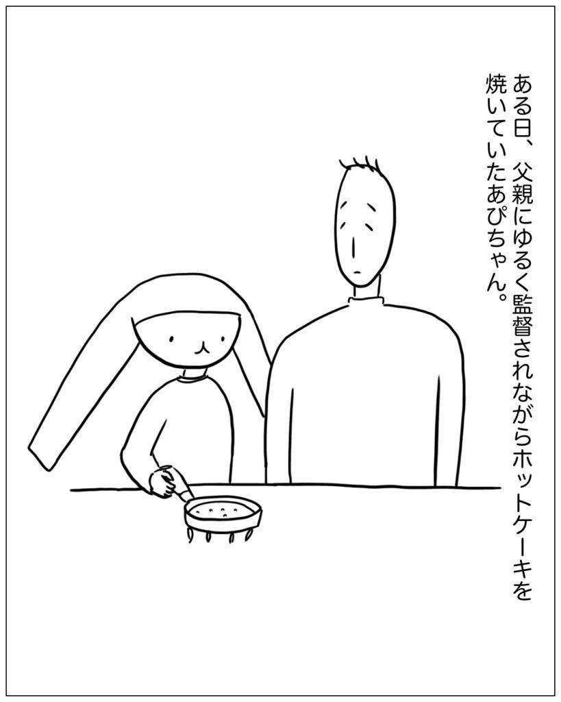 ある日、父親といっしょにホットケーキを焼いていたあぴちゃん