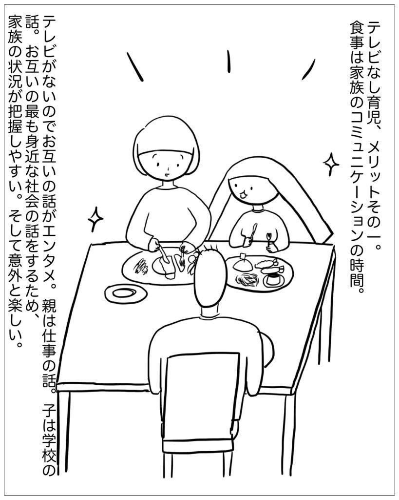 メリット1、食事は家族のコミュニケーションの時間