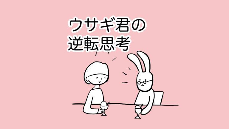 ウサギくんの逆転思考