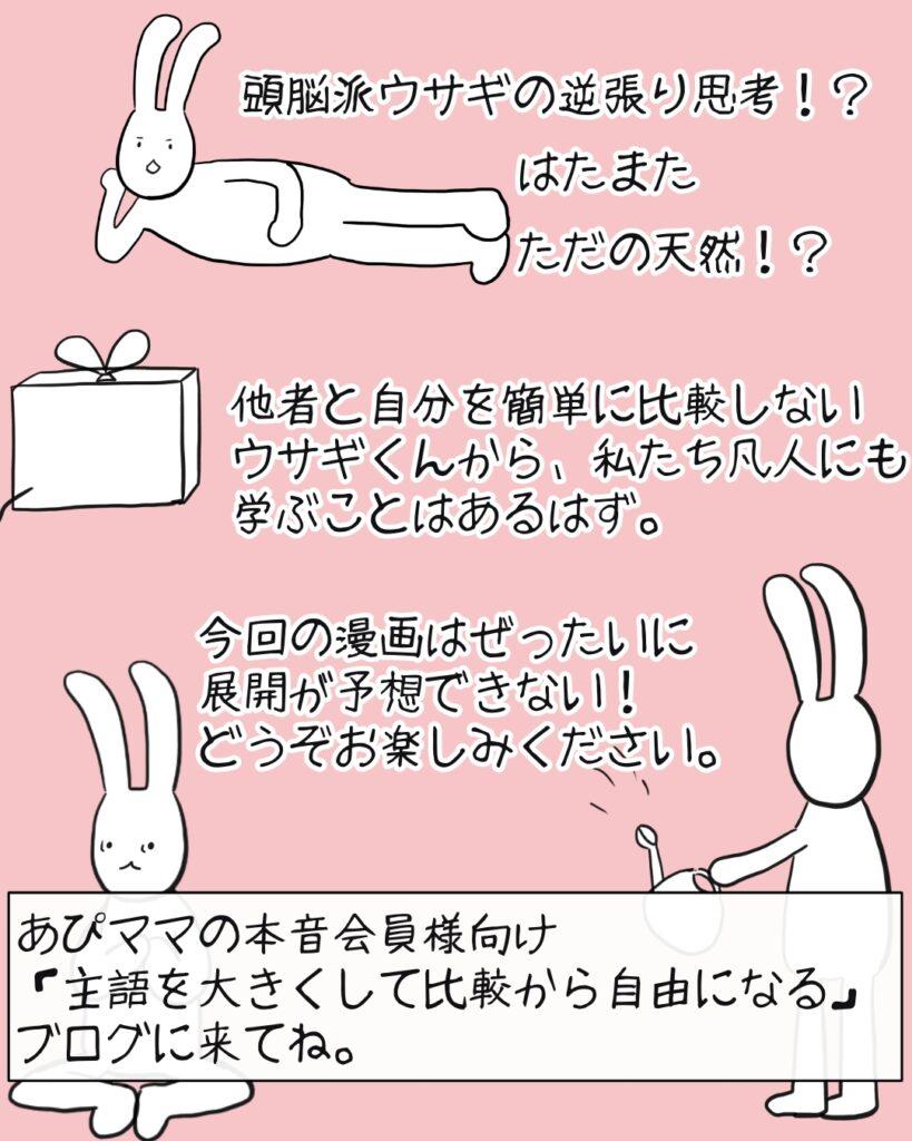 ウサギくんの漫画