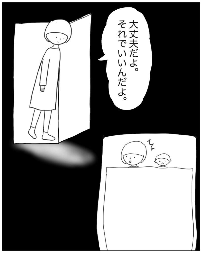 大丈夫だよ。