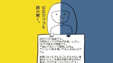 【本音】SNS発信のウラを読む