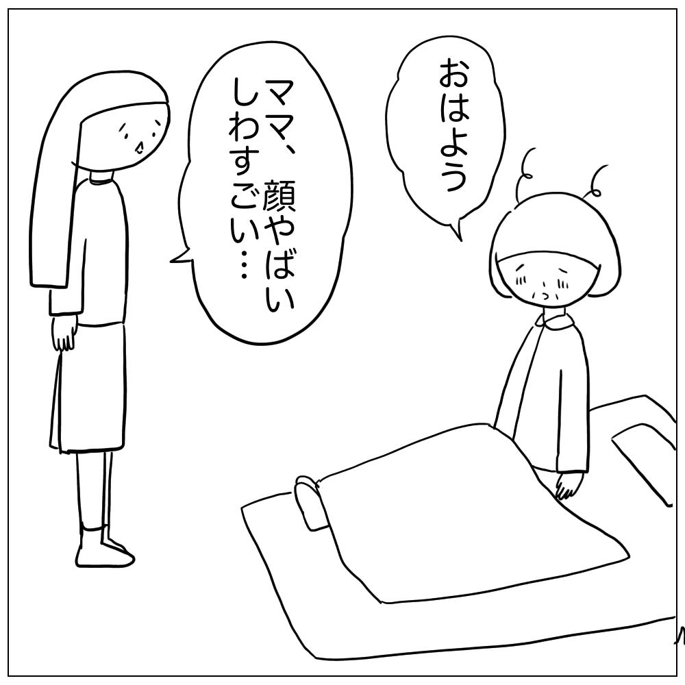 おはよう。ママ顔やばい。しわやばい。