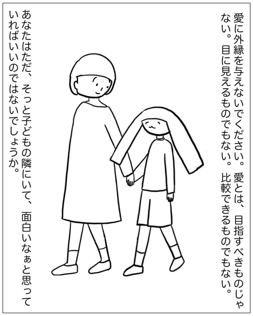 愛に外縁を与えないでください。子どもの隣にいて興味を持てばそれでいいのではないでしょうか。
