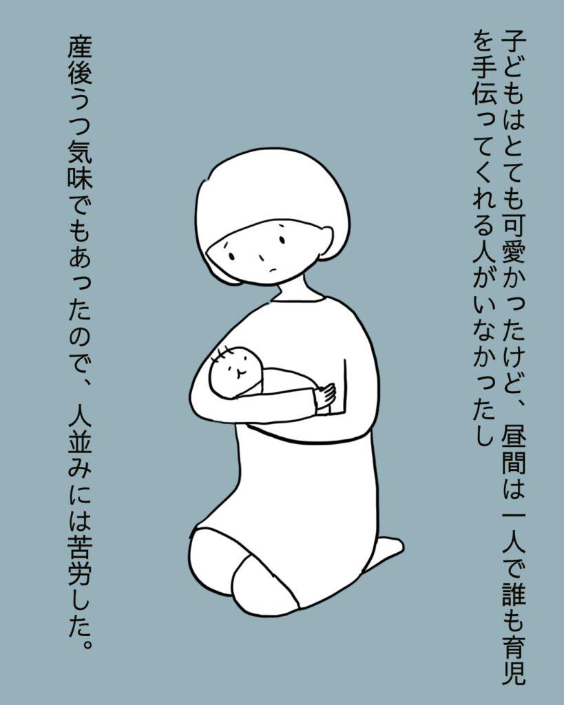 子どもはとても可愛かったけど、産後うつだったし、人並みには苦労した。