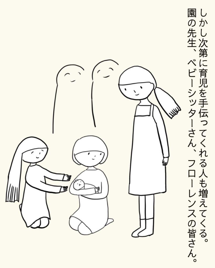しかし育児に協力してくれるひとたちが現れ始めた。