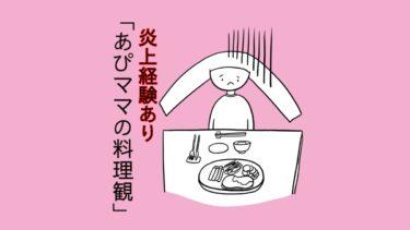 わたしの料理観
