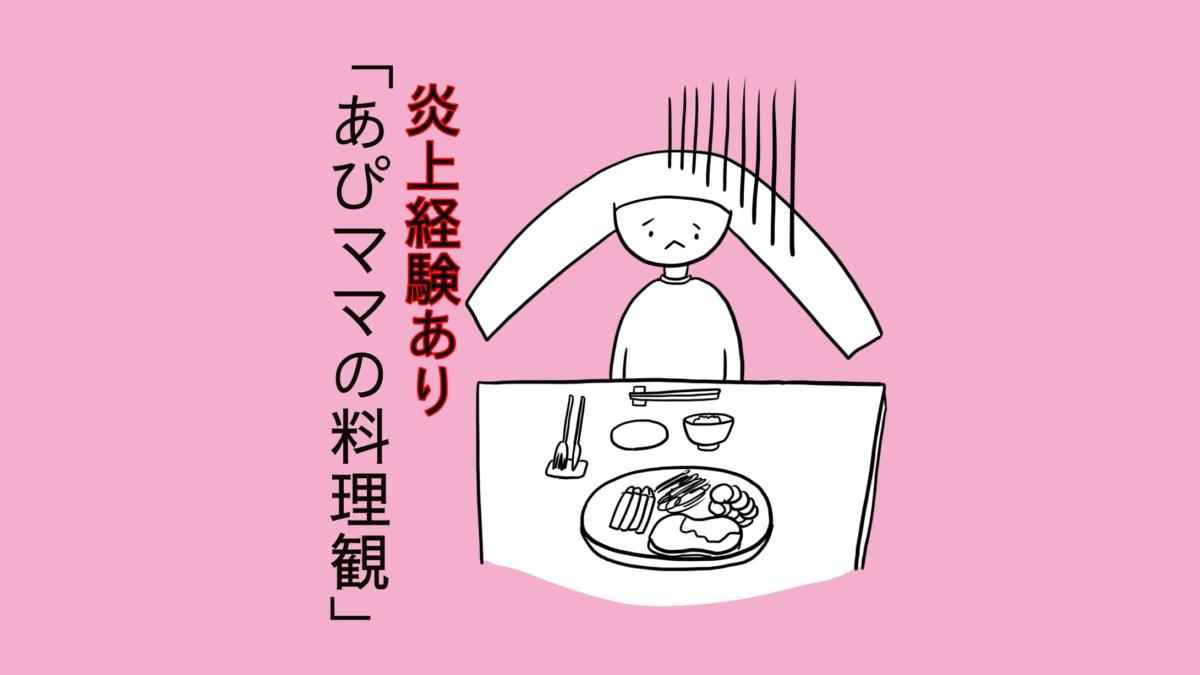 あぴママの料理観