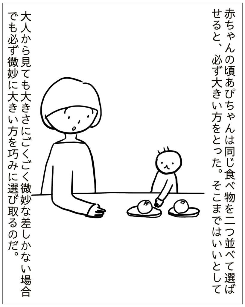 赤ちゃんの頃あぴちゃんは同じ食べ物を2つ並べて選ばせると必ず大きい方をとった。