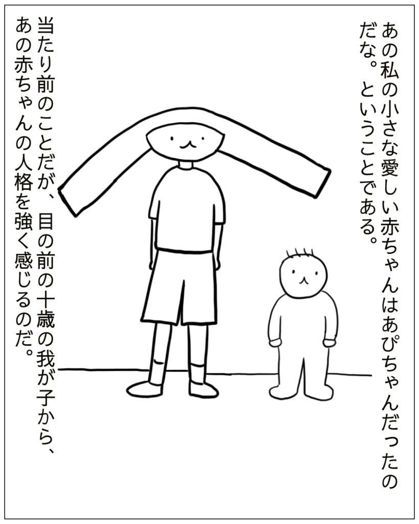 赤ちゃんの頃の人格が十歳になっても驚くほど変わらない。