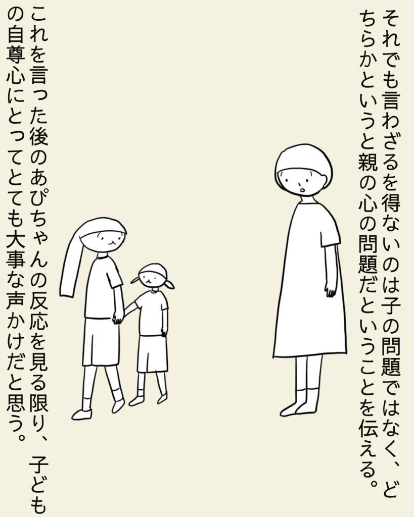 それでも言わざるを得ないのは子の問題ではなくどちらかというと親の心の問題なのだということを伝える。