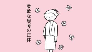 【あぴママの本音】柔軟な思考を手に入れる方法
