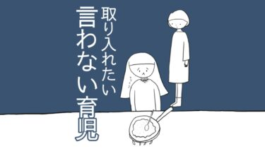 言わない育児 vol.4